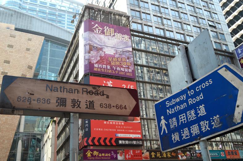 Hong Kong - Atrações de Kowloon - Nathan Road