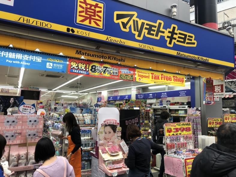 Farmácia japonesa em Tóquio